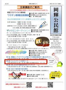 【2021年6月28日 13:30〜】岡輝公民館 ミニコンサートと防災トーク